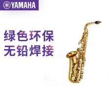 app下载千赢手机app下载YAS-200DT中音萨克斯